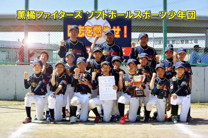 薫・橘ファイターズソフトボールスポーツ少年団